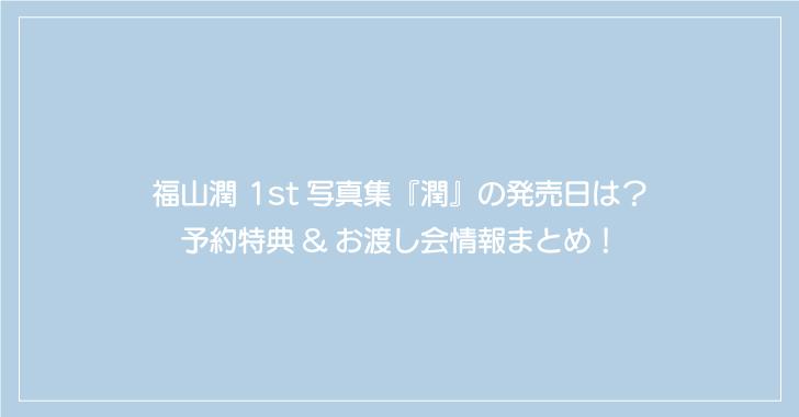 福山潤 1st写真集『潤』の発売日は?予約特典&お渡し会情報まとめ!