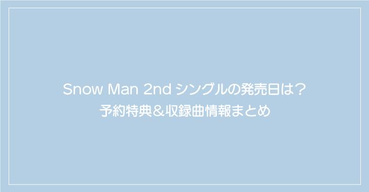 Snow Man 2ndシングルの発売日は?予約特典&収録曲情報まとめ
