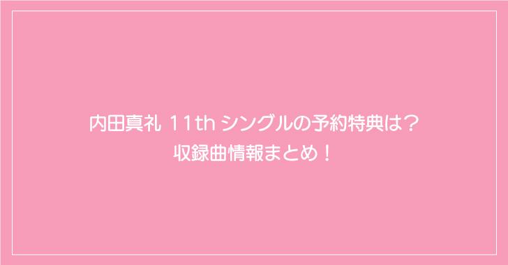 内田真礼 11thシングルの予約特典は?収録曲情報まとめ!