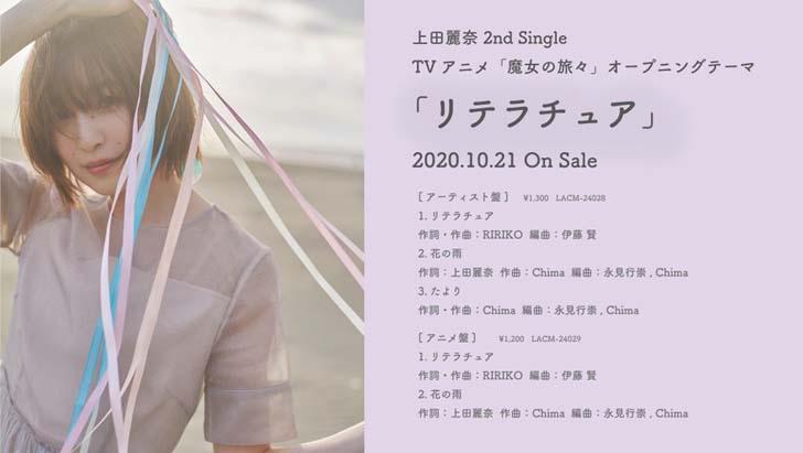 上田麗奈 2ndシングル『リテラチュア』10月21日発売!