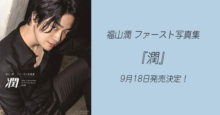 福山潤 1st写真集『潤』9月18日発売!