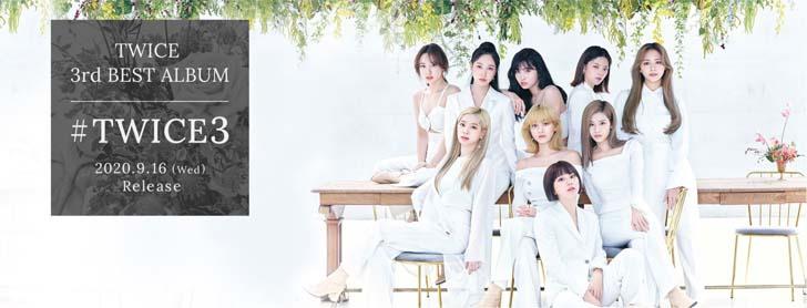 TWICE・ベストアルバム『#TWICE3』9月16日リリース!