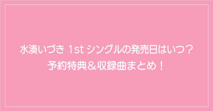 水湊いづき 1stシングルの発売日はいつ?予約特典&収録曲まとめ!