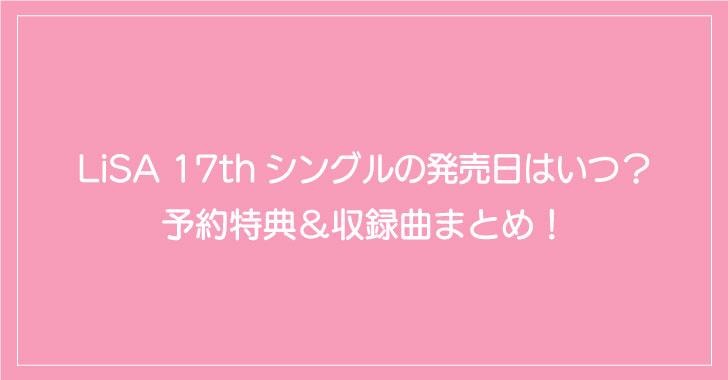 LiSA 17thシングルの発売日はいつ?予約特典&収録曲まとめ!