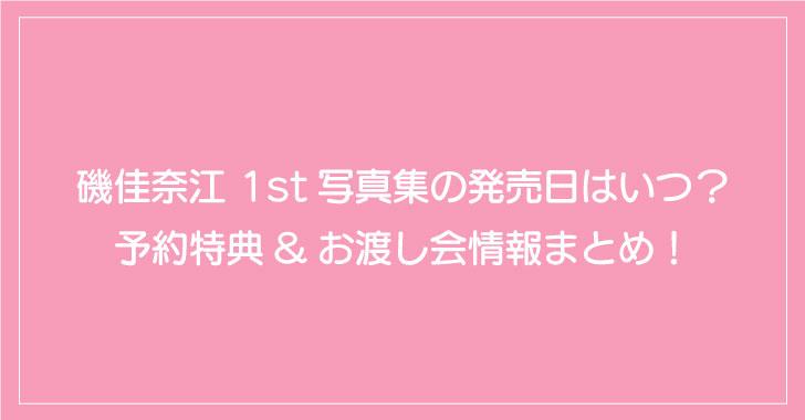 磯佳奈江 1st写真集の発売日はいつ?予約特典&お渡し会情報まとめ!