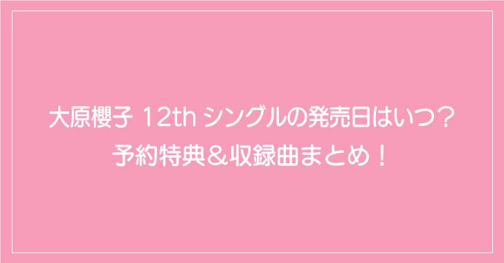 大原櫻子 12thシングルの発売日はいつ?予約特典&収録曲まとめ!