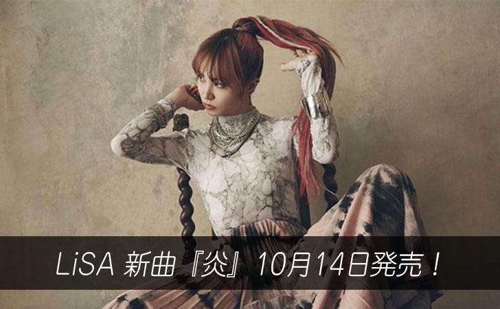 LiSA 新曲『炎』10月14日発売!