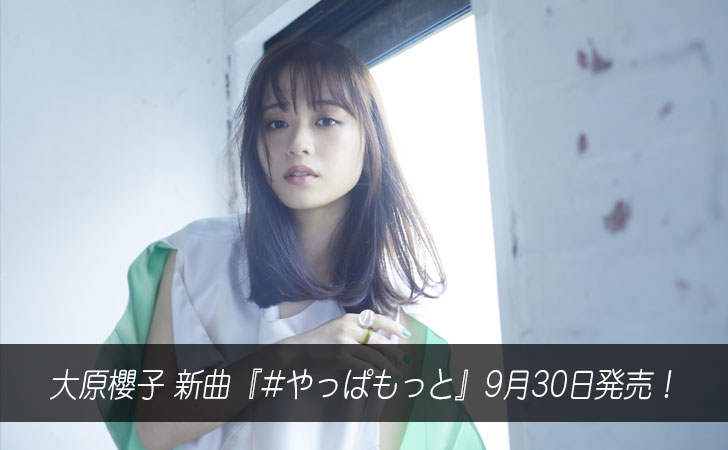 大原櫻子 新曲『#やっぱもっと』9月30日発売!