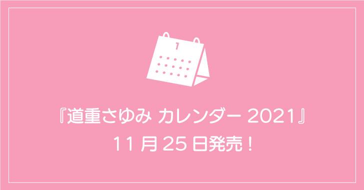 『道重さゆみ カレンダー2021』11月25日発売