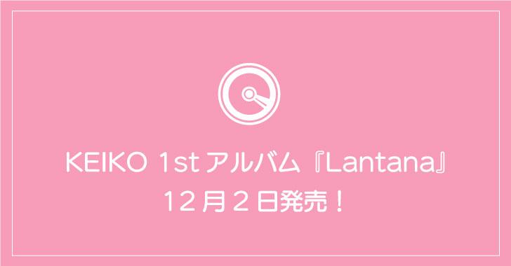 KEIKO 1stアルバム『Lantana』12月2日発売!
