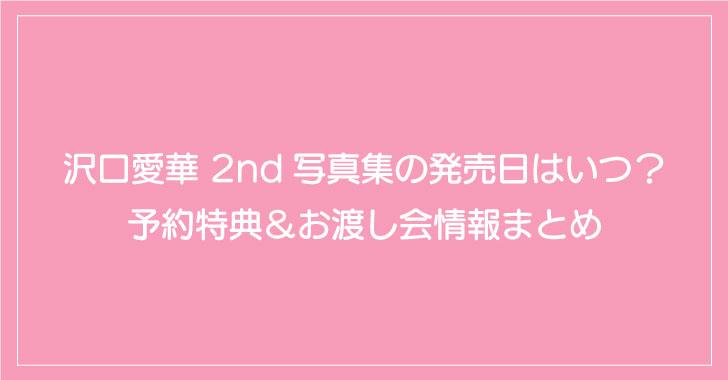 沢口愛華 2nd写真集の発売日はいつ?予約特典&お渡し会情報まとめ