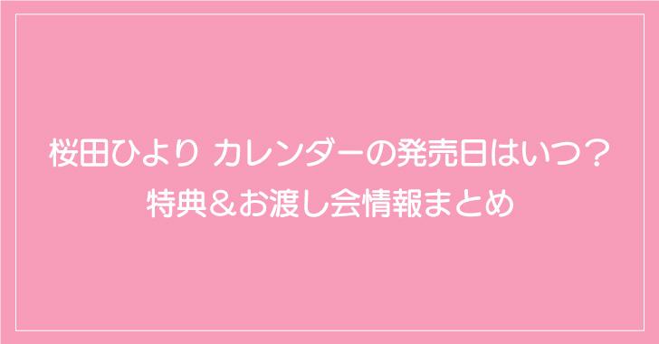 桜田ひより カレンダーの発売日はいつ?特典&お渡し会情報まとめ
