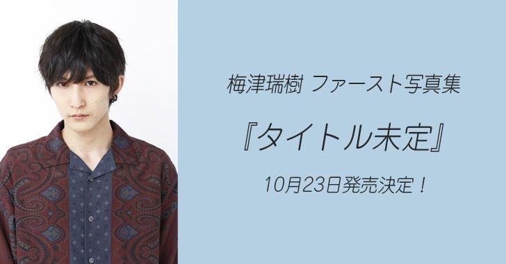 梅津瑞樹 1st写真集『タイトル未定』10月23日発売!