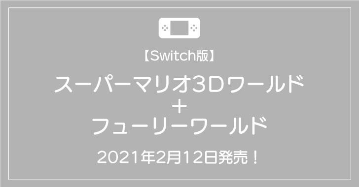 『スーパーマリオ3Dワールド+フューリーワールド』2021年2月12日発売!