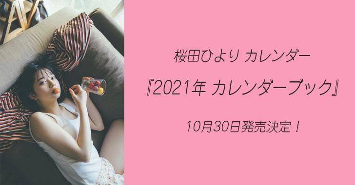 桜田ひより『2021カレンダーブック』10月30日発売