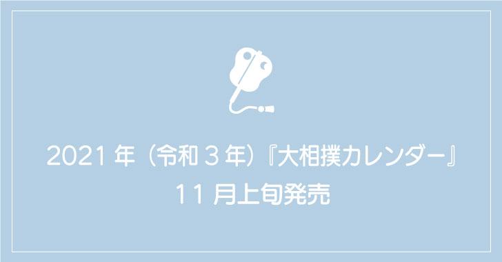 2021年(令和3年)『大相撲カレンダー』11月上旬発売