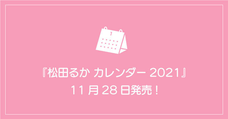 『松田るか カレンダー2021』11月28日発売