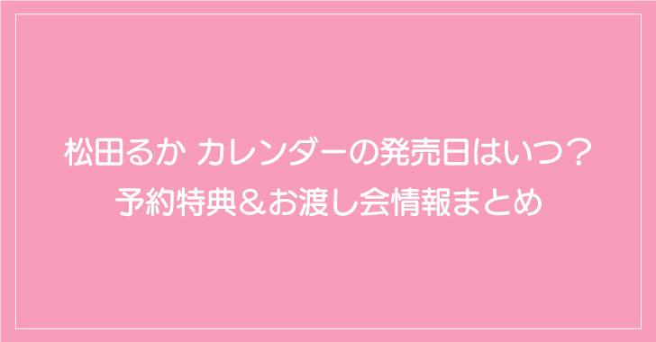 松田るか カレンダーの発売日はいつ?予約特典&お渡し会情報まとめ