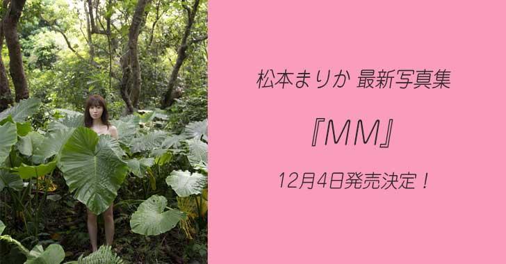 松本まりか 写真集『MM』12月4日発売!