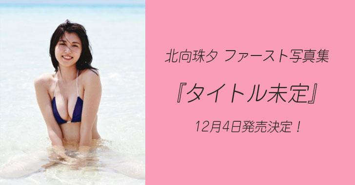 北向珠夕 1st写真集『タイトル未定』12月4日発売!