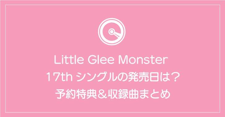 Little Glee Monster 17thシングルの発売日は?予約特典&収録曲まとめ