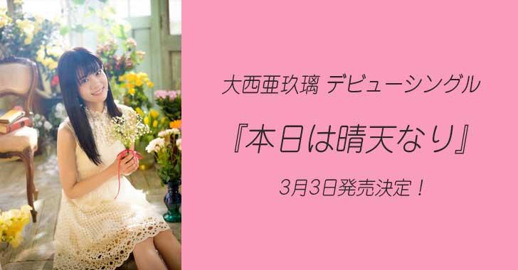 大西亜玖璃 ソロデビューシングル『本日は晴天なり』3月3日発売!