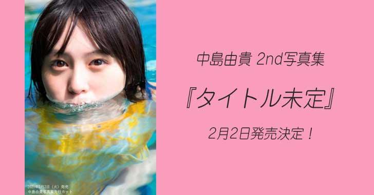 中島由貴 2nd写真集『タイトル未定』2月2日発売!