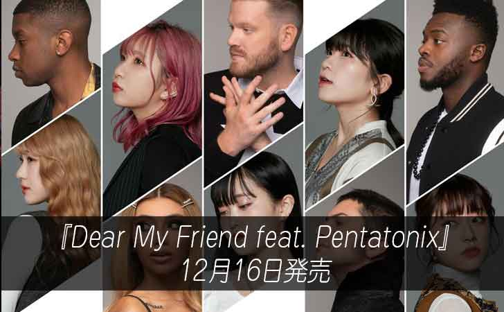 Little Glee Monster 新曲『Dear My Friend feat. Pentatonix』12月16日発売!