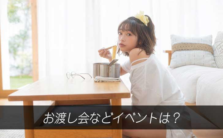小山百代 1st写真集『タイトル未定』お渡し会