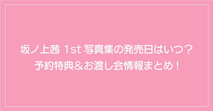坂ノ上茜 1st写真集の発売日はいつ?予約特典&お渡し会情報まとめ