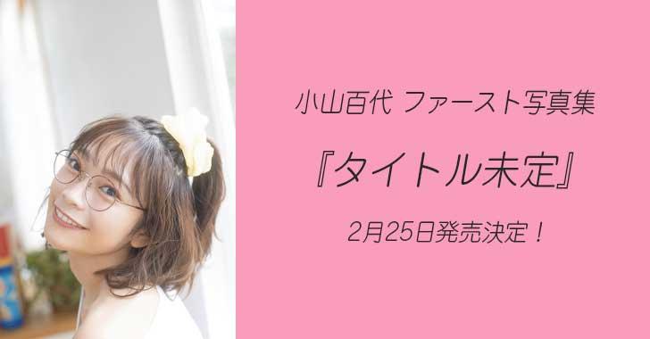 小山百代 1st写真集『タイトル未定』2月25日発売!