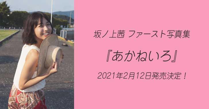 坂ノ上茜 1st写真集『あかねいろ』2月12日発売!