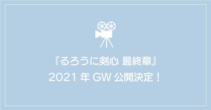 『るろうに剣心 最終章』2021年GW公開決定!