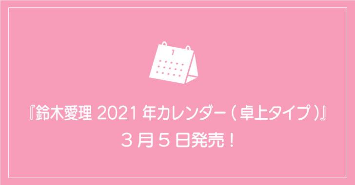 『鈴木愛理 2021年カレンダー 卓上タイプ』3月5日発売