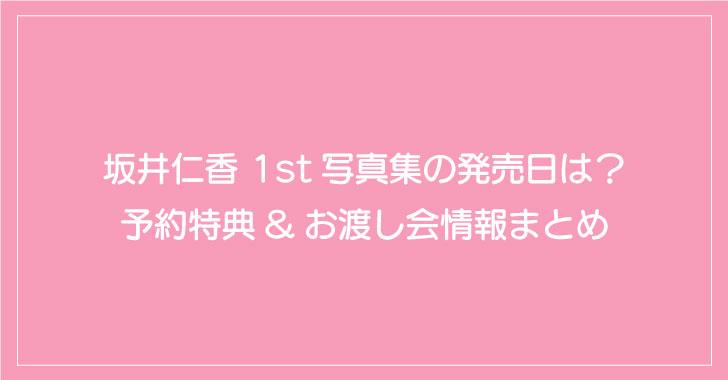 坂井仁香 1st写真集の発売日は?予約特典&お渡し会情報まとめ