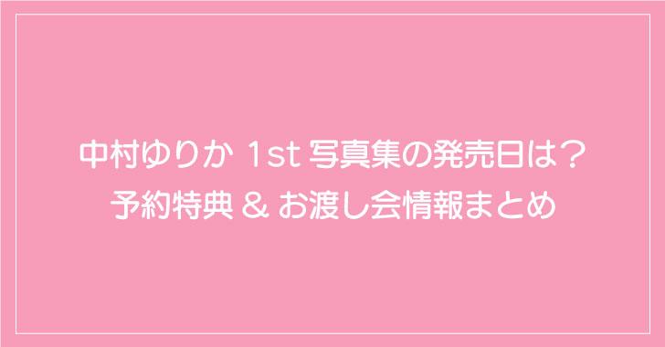 中村ゆりか 1st写真集の発売日は?予約特典&お渡し会情報まとめ