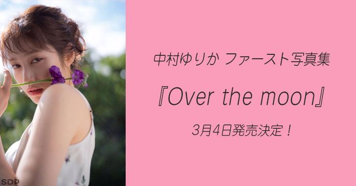 中村ゆりか1st写真集『Over the moon』3月4日発売!