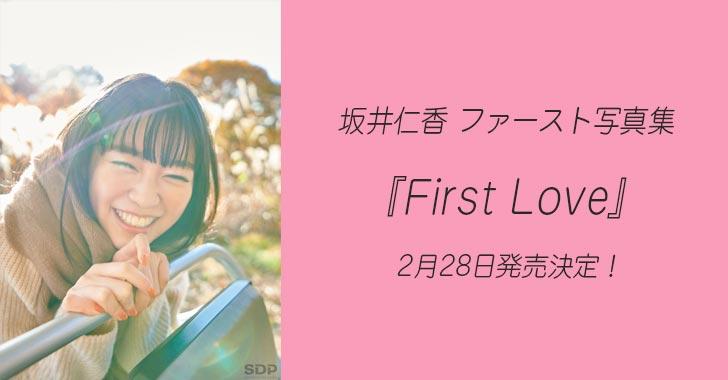 坂井仁香 1st写真集『First Love』2月28日発売!