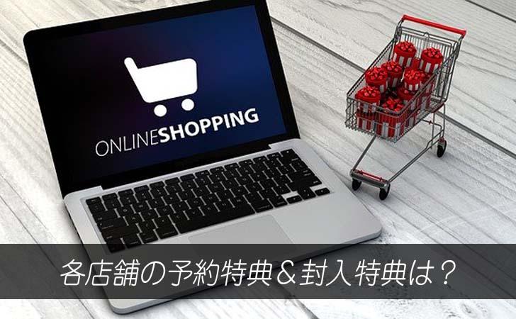 アニメ『ゆるキャン△ SEASON2』Blu-ray&DVDの店舗別予約特典は?