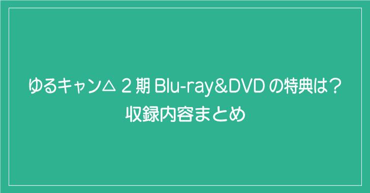 ゆるキャン△ 2期Blu-ray&DVDの特典は?収録内容まとめ