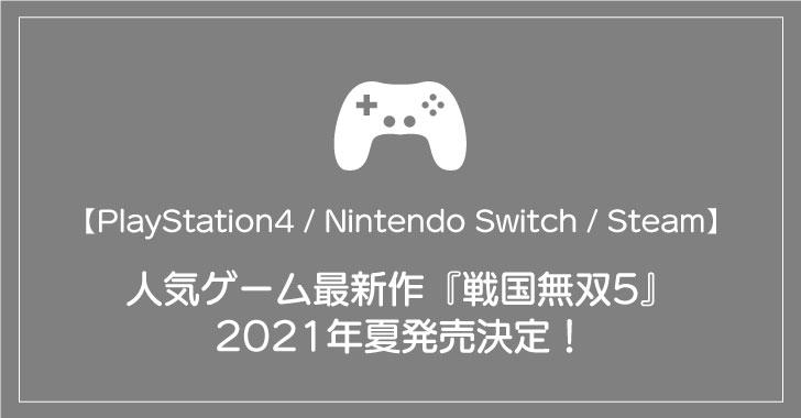 『戦国無双5』2021年夏発売!
