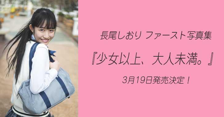 長尾しおり 1st写真集『少女以上、大人未満。』3月19日発売!
