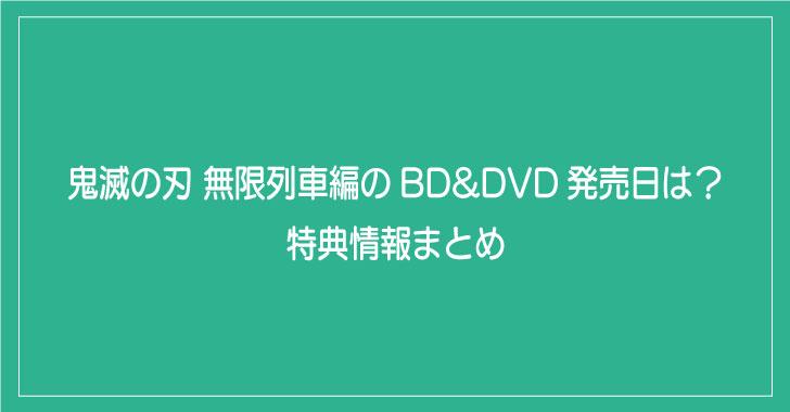 鬼滅の刃 無限列車編のBD&DVD発売日は?特典情報まとめ