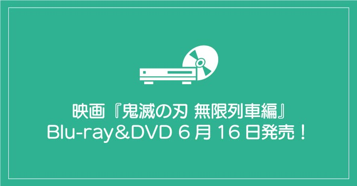 映画『鬼滅の刃 無限列車編』Blu-ray&DVDが6月16日発売!