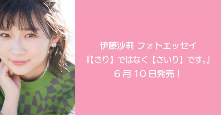 伊藤沙莉 フォトエッセイ『【さり】ではなく【さいり】です。』6月10日発売!