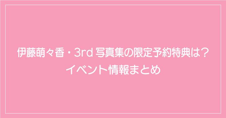 伊藤萌々香・3rd写真集の限定予約特典は?イベント情報まとめ