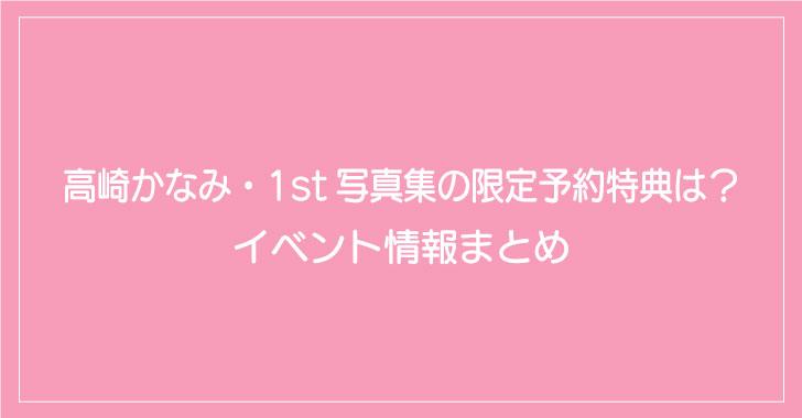 高崎かなみ・1st写真集の限定予約特典は?イベント情報まとめ