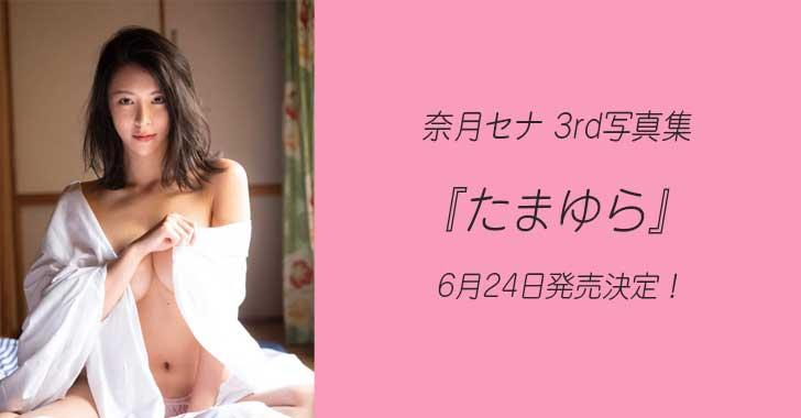 奈月セナ・3rd写真集『たまゆら』限定特典は?