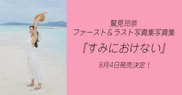 鷲見玲奈・1st写真集『タイトル未定』限定特典は?