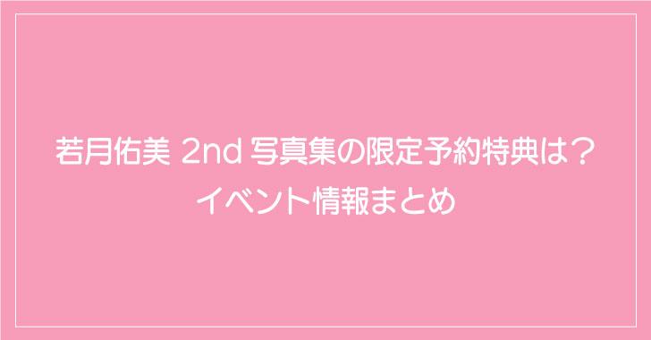 若月佑美 2nd写真集の限定予約特典は?イベント情報まとめ